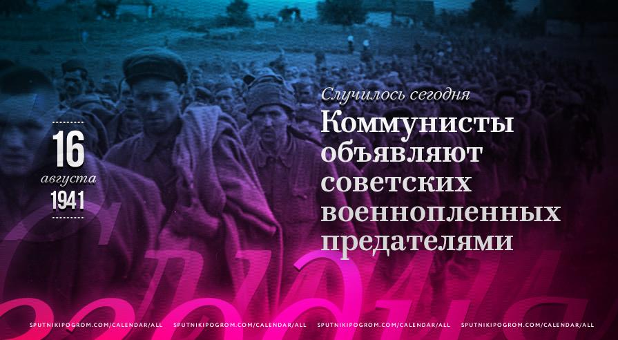 День в истории: 16 августа 1941 года. Коммунисты объявляют советских военнопленных предателями