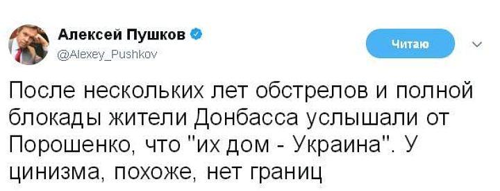 Ваш дом - Украина Порошенко обратился к жителям Крыма и Донбасса
