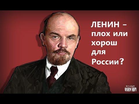 Ленин — плох или хорош для России? Видео