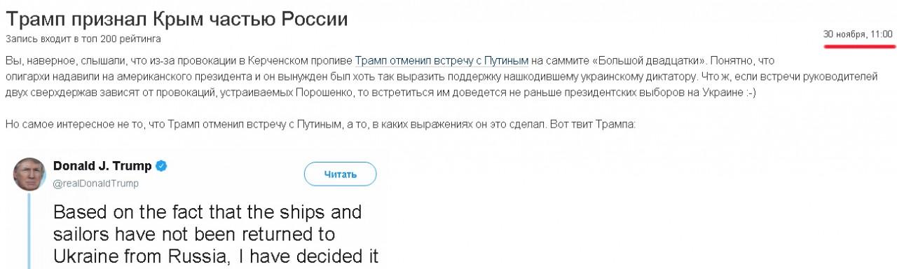 А  вы  тоже  заметили,  что  Трамп  признал  Крым    российским?