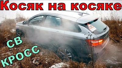 Купил ВЕСТА СВ КРОСС - разочарование за 816900