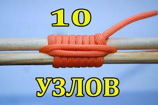 10 УЗЛОВ, КОТОРЫЕ ОБЛЕГЧАТ ЖИЗНЬ