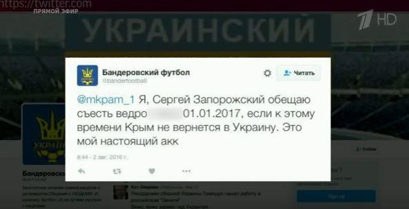 """Гостю Первого канала предложили съесть """"ведро говна"""" из-за фейкового твита"""