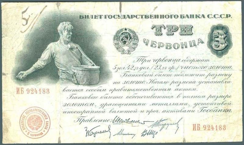 27 ноября 1922 года поступил в обращение советский червонец деньги, история, факты, червонец
