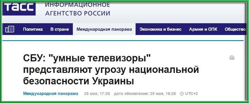 «Умные телевизоры» представляют угрозу национальной безопасности Украины