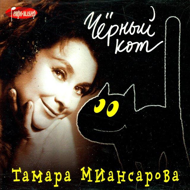 Тамара Миансарова, спевшая х…