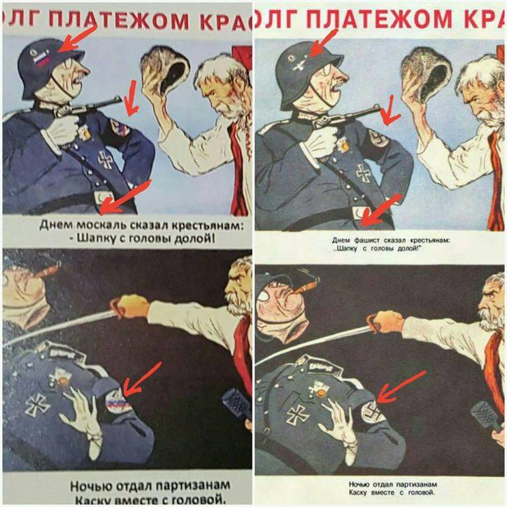 Скандал: В книге, выпущенной мэрией Симферополя, эсэсовца изобразили с флагом РФ