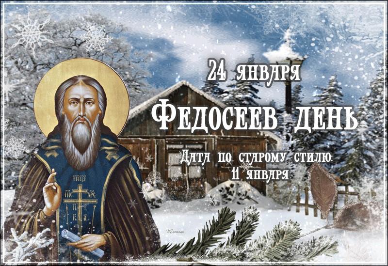 Федосеев день 24 января 2019 года: что это за праздник, как он отмечается, традиции, народные обряды