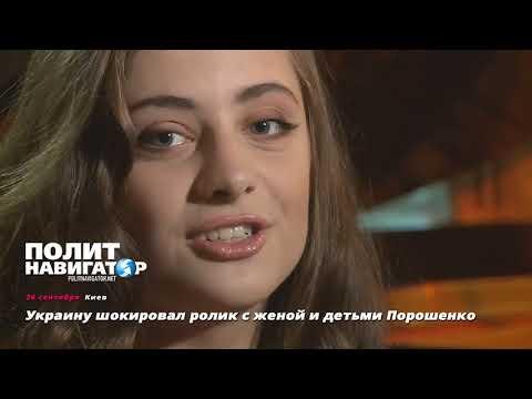 «Феерический п***ц»: Украину шокировал ролик с женой Порошенко