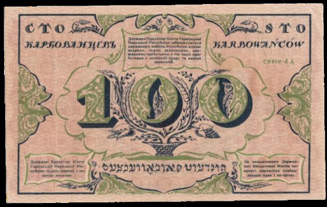 Еврейский вопрос на Украине