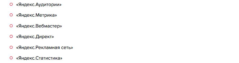 ВЕЖЛИВАЯ АНАЛИТИКА [об украинских санкциях против «Яндекс», «Мэйл.ру», «Вконтакте» и еще 483 российских компаний]