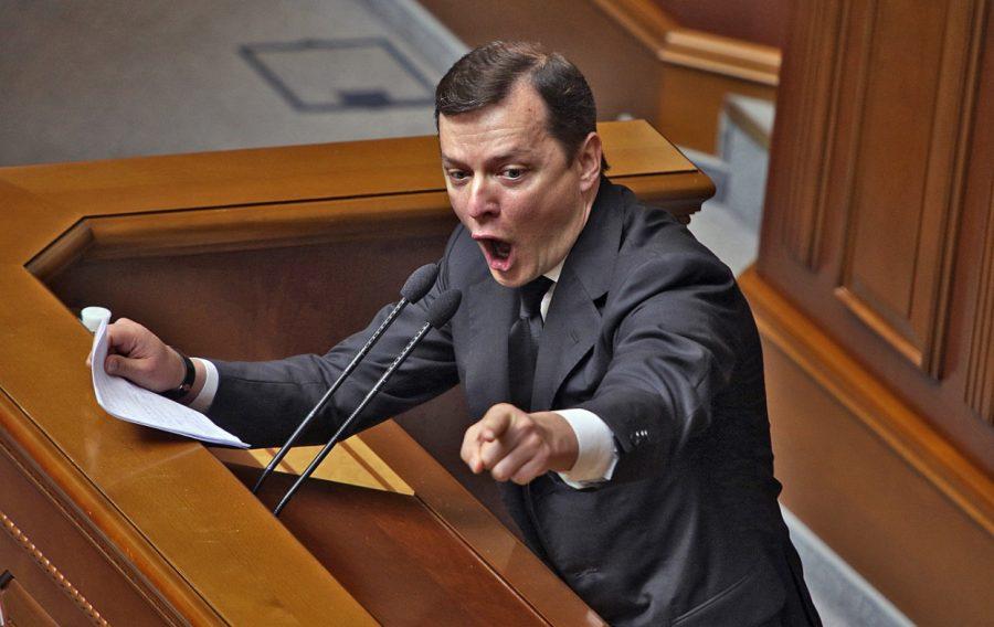 Ляшко заподозрил, что Украиной руководит вахтер из посольства США.