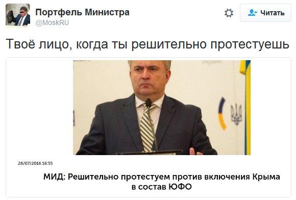 МИД Украины направил РФ ноту протеста в связи с включением Крыма в ЮФО