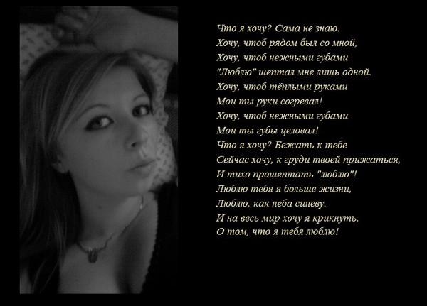 intimnie-slova-devushke-v-proze