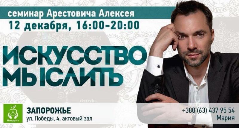 «Экспертное болото» Украины. Кто все эти люди?