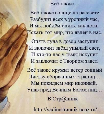 Проза с милосердием