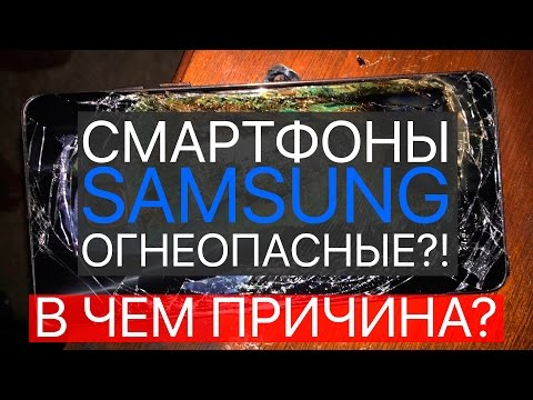 Смартфоны Samsung Galaxy Note 7 огнеопасные?! В чем причина?