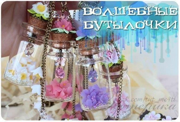 Волшебные бутылочки