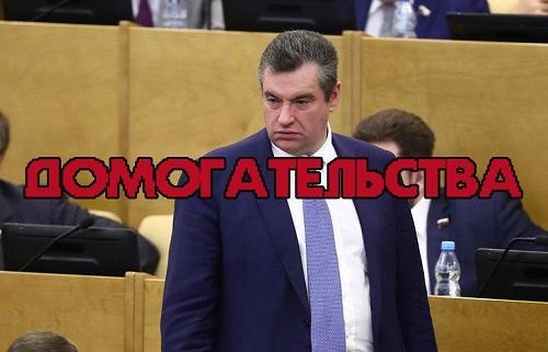 Слуцкий и бойкот государственной Думы СМИ