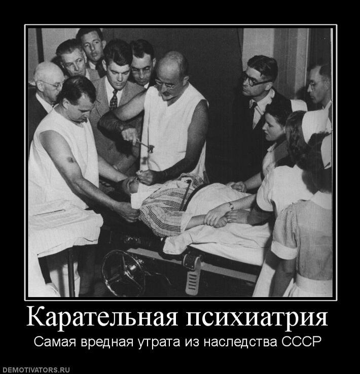 Психиатрия фото