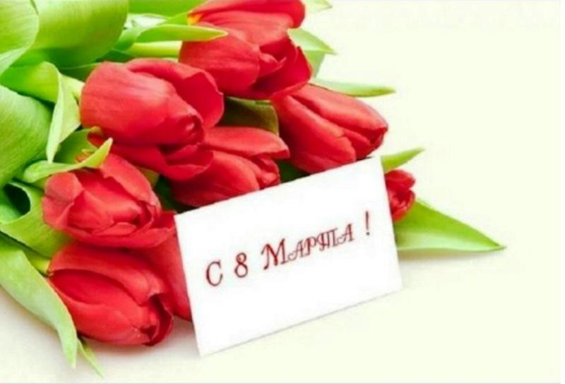 Поздравления с 8 марта красивые, прикольные и оригинальные в стихах