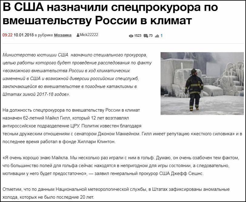 Правительство США испытало на американцах новое оружие, а обвиняет в этом Россию!