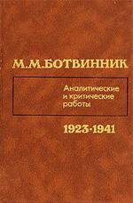 Ботвинник Михаил Моисеевич «Аналитические и критические работы (1923 – 1941)»