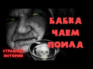 Страшная сказка: Бабка чаем поила