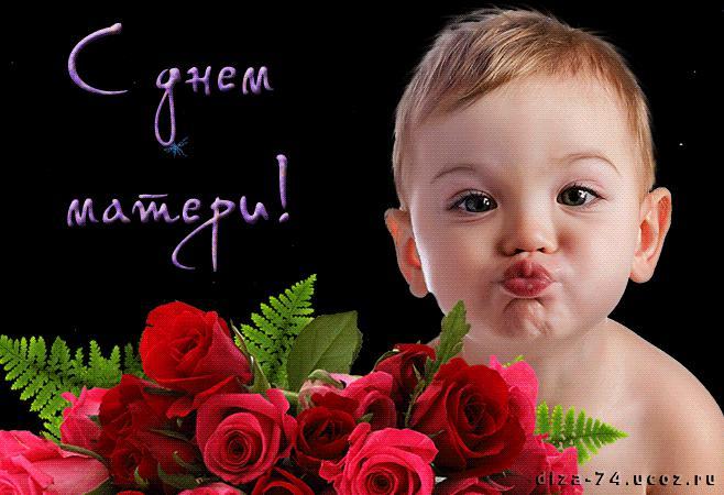 26 ноября праздник - День Матери!
