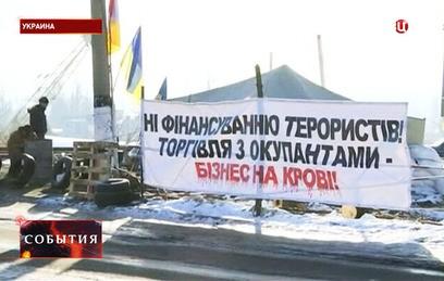 Украинские радикалы усиливают транспортную блокаду Донбасса