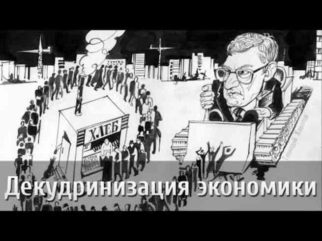 М. Делягин. Вся экономика в России – политическая. И Кудрин – главный подрывник ее