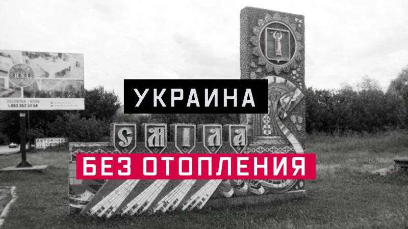 Украина без отопления