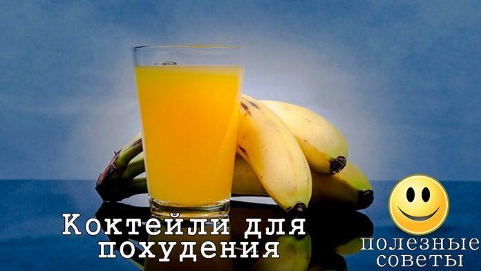 Рецепт коктейля из банана для похудения в домашних условиях
