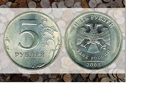 5 руб. 2003 г. коллекция, монеты, редкость