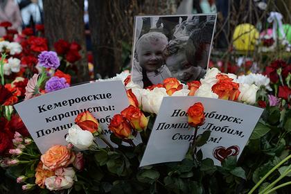 От родителей погибших в Кемерове детей потребовали замолчать