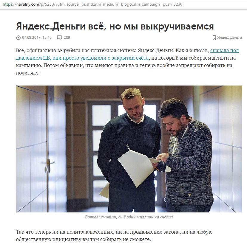 Взлом переписки Навального и Волкова подтвердил сам Навальный
