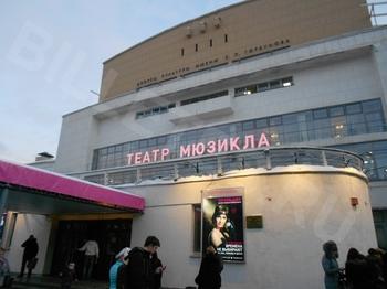 Московский театр мюзикла отмечает 5-летний юбилей