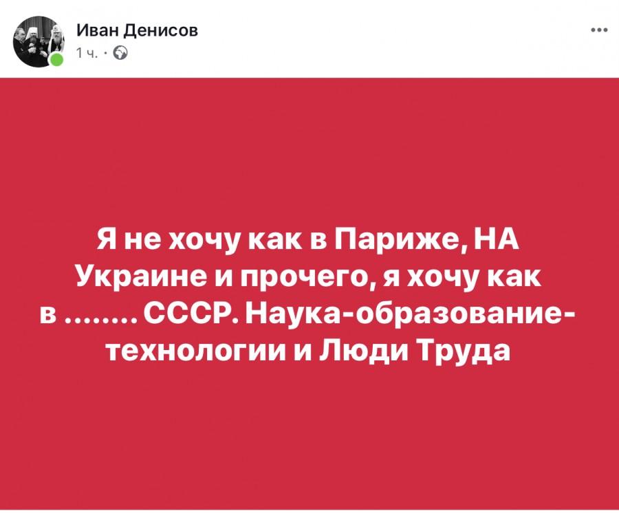 Украинцы тоже хотели