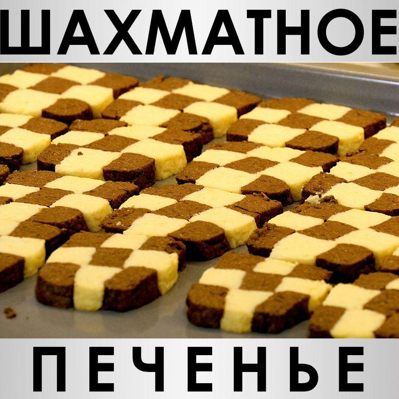 Незабываемое шахматное печенье!