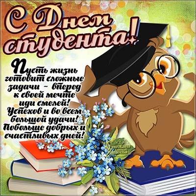 День студента в ноябре поздравления