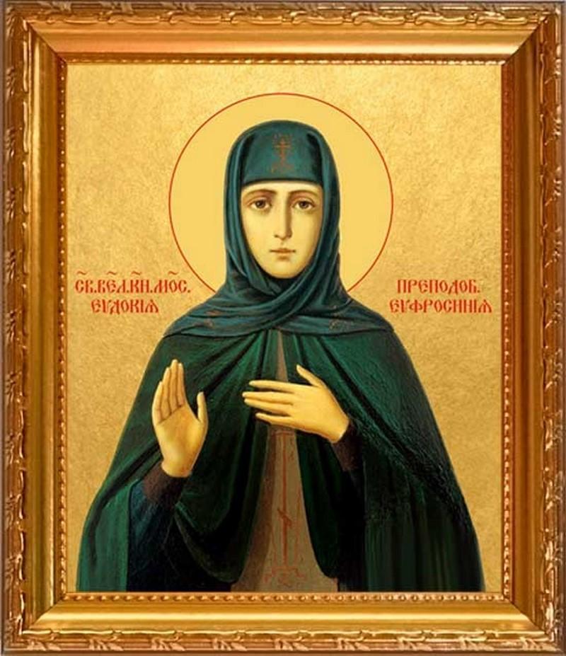 святая евдокия о чем молятся