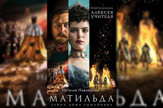 «Матильда. Тайна дома Романовых». Отрывок из книги по фильму Учителя