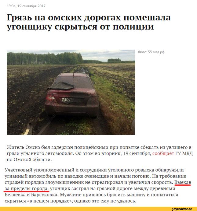 Пытался покинуть Омск