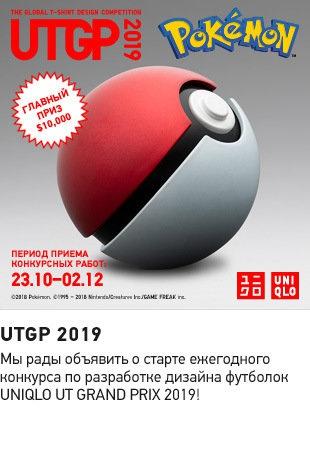 Конкурс дизайна футболок от UNIQLO и Pokémon