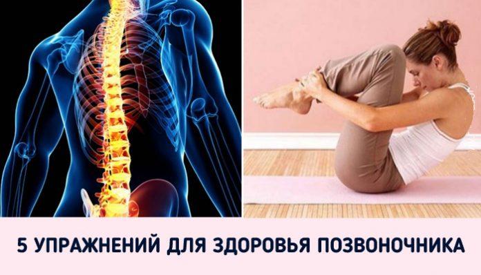 5 упражнений, которые помогут забыть о боли в спине