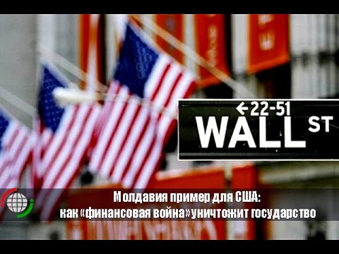 Молдавия пример для США: как «финансовая война» уничтожит государство