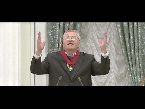 Жириновский : «Боже, Царя храни!»