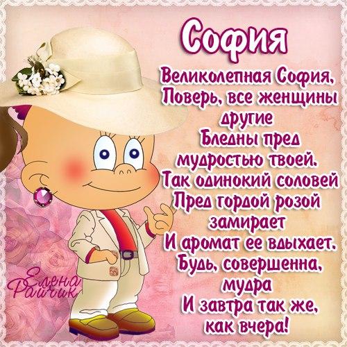 Софья поздравления с днем рождения