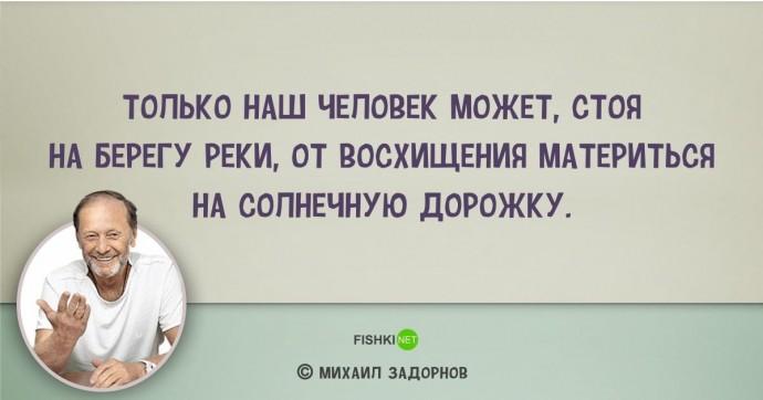 Яркие цитаты Михаила Задорнова - светлая память...