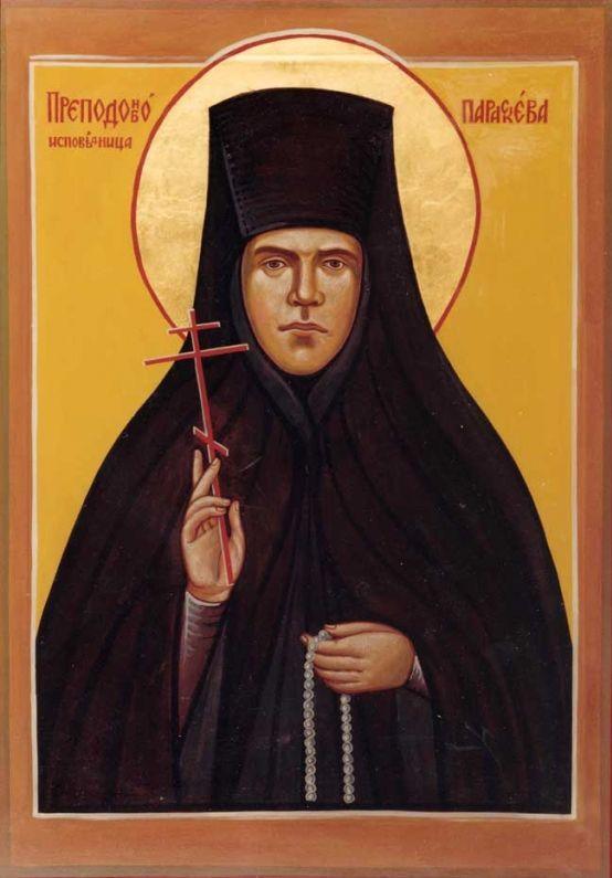 5 декабря День памяти преподобноисповедницы Параскевы (Матиешиной).